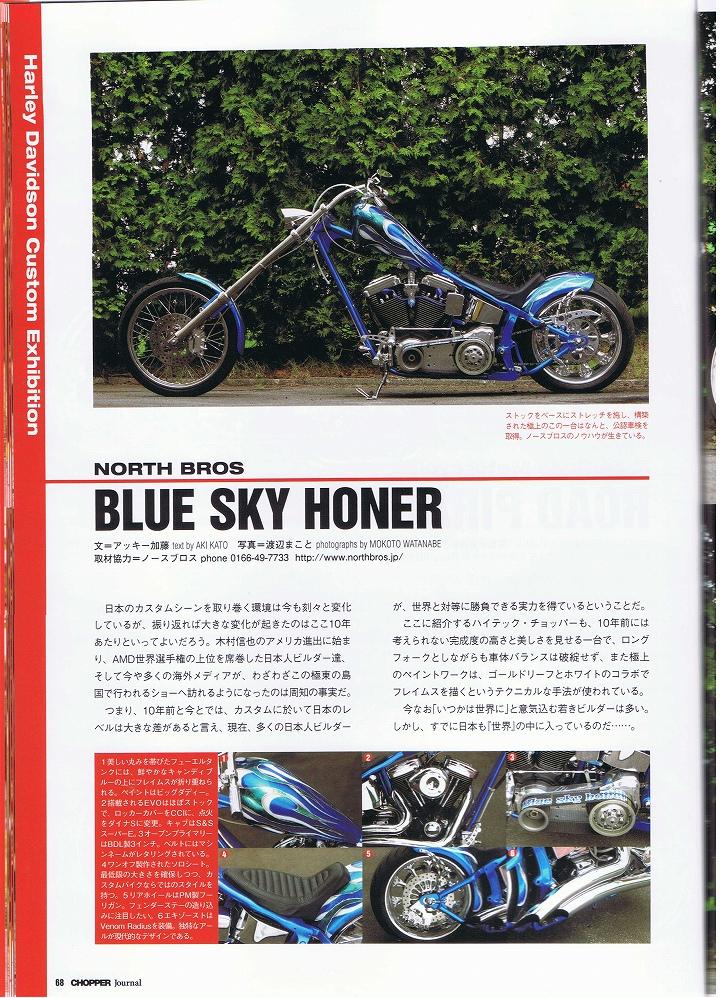 CHOPPER JOURNAL 2012年 Vol.08