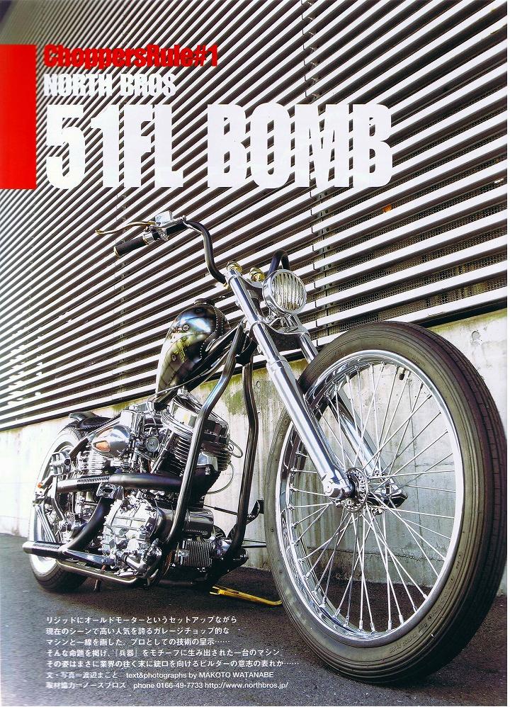 ハードコアチョッパー2011年issue48号