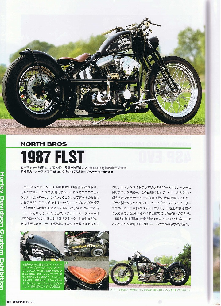 CHOPPER JOURNAL 2012年 Vol.05