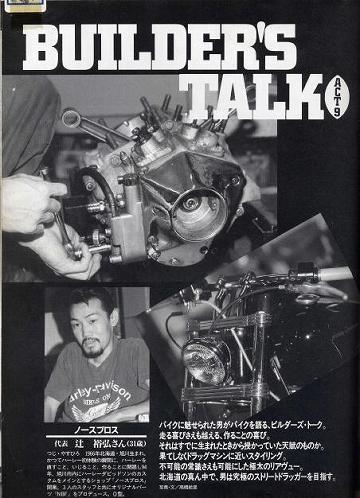 CUSTOM  BURNING  1997.10月号