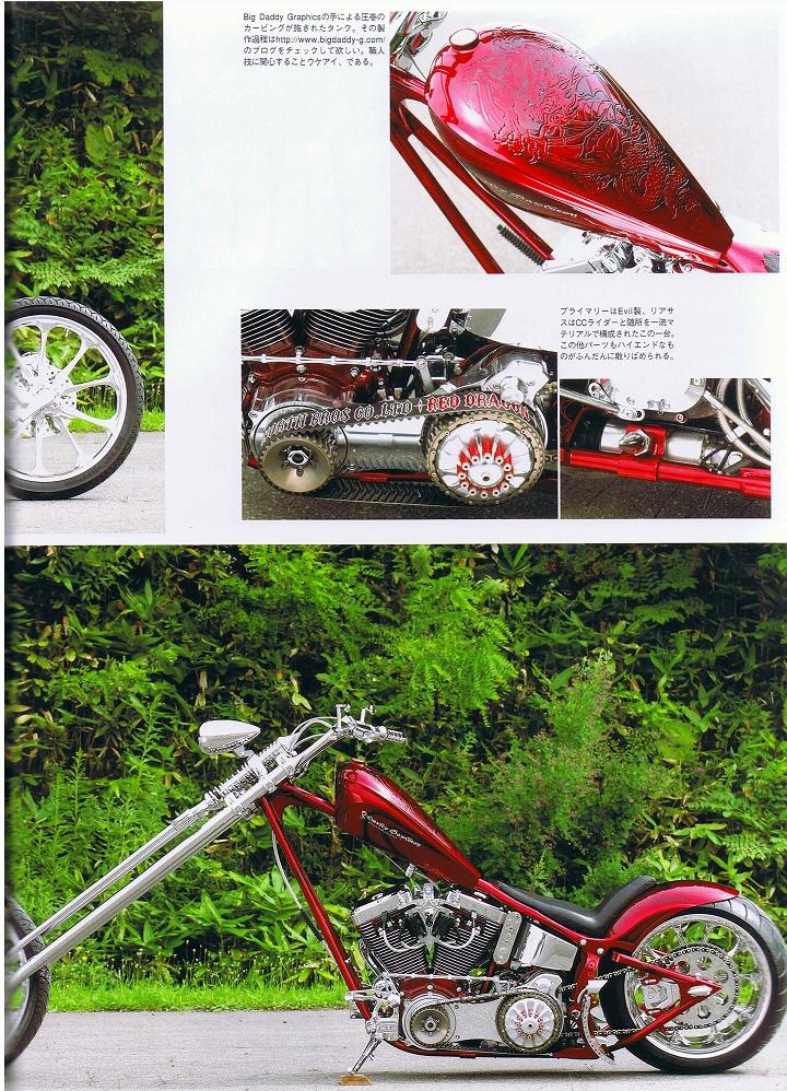 ハードコアチョッパー2010年3月issue42号