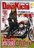 ダビキチ Vol.18 2011年1月号