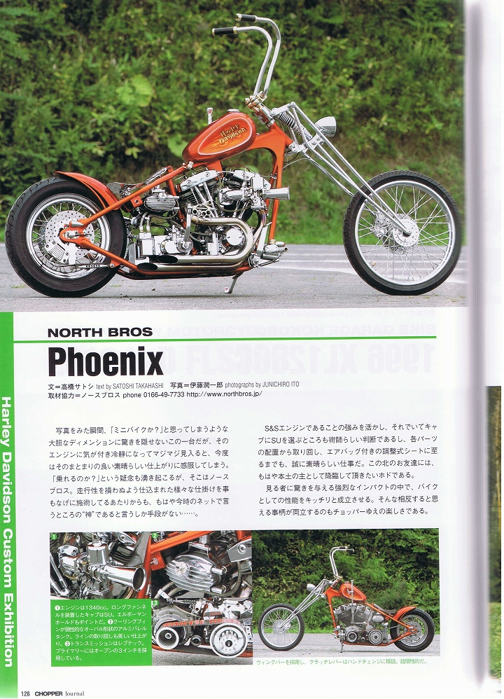 CHOPPER JOURNAL 2013年 Vol.12