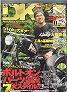 ダビキチ Vol.11 2009年11月号