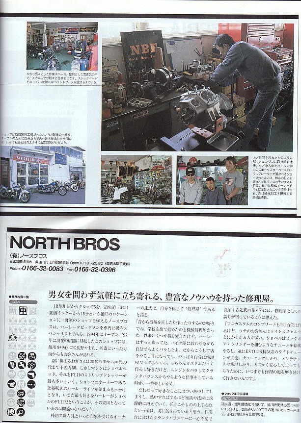 SPECIAL BIKESHOP part1 1998.12月号