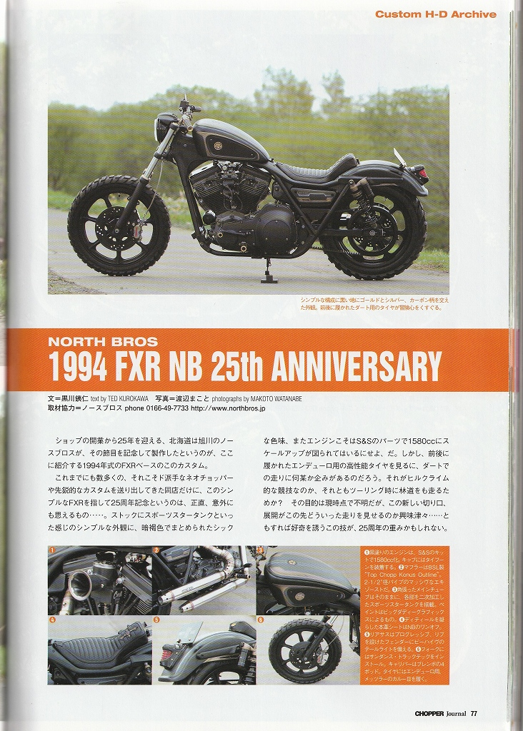 Chopper Journal 2018 Vol.44