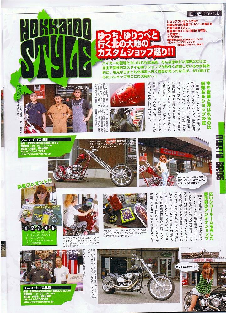 ダビキチ Vol.16 2010年9月号