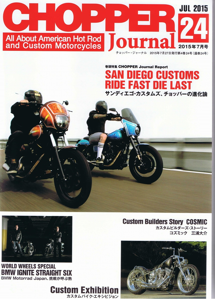 ChopperJournal. 2015 Vol24