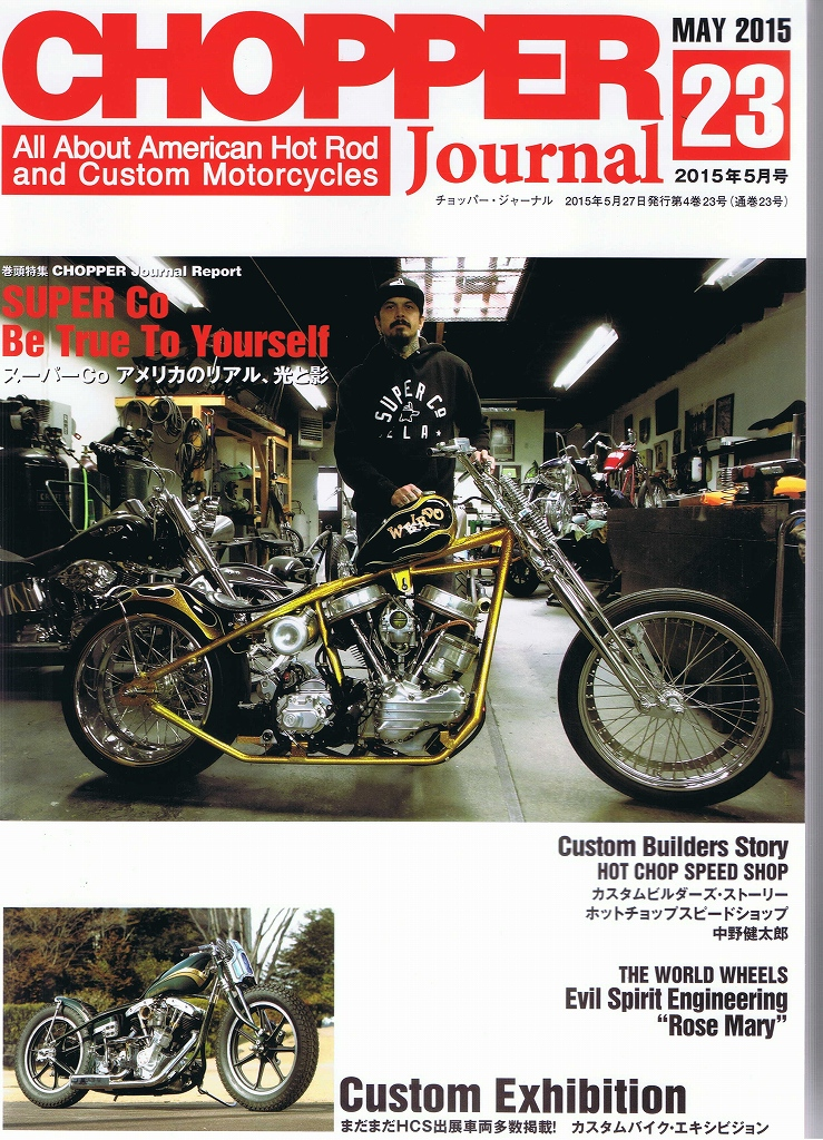 ChopperJournal. 2015 Vol23