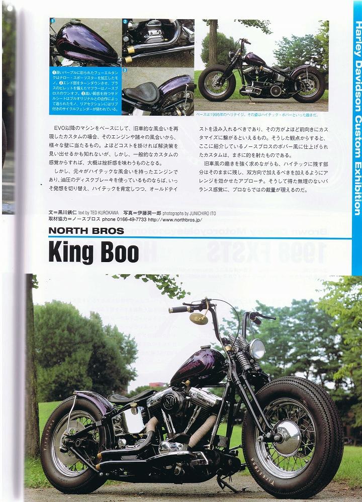 CHOPPER JOURNAL 2014年 Vol.17