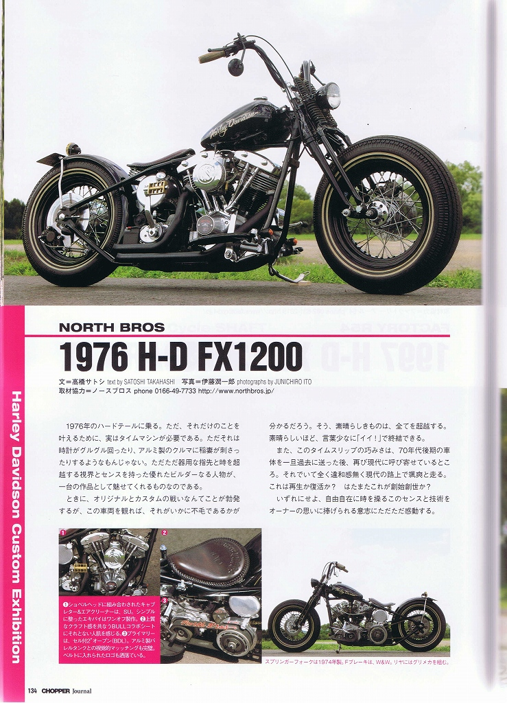CHOPPER JOURNAL 2014年 vol.18
