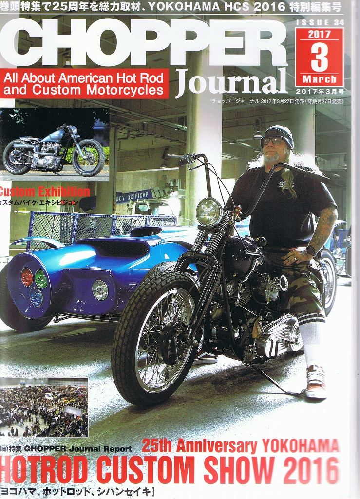 ChopperJournal. 2017  Vol34