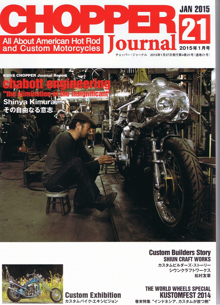ChopperJournal. 2015 Vol21