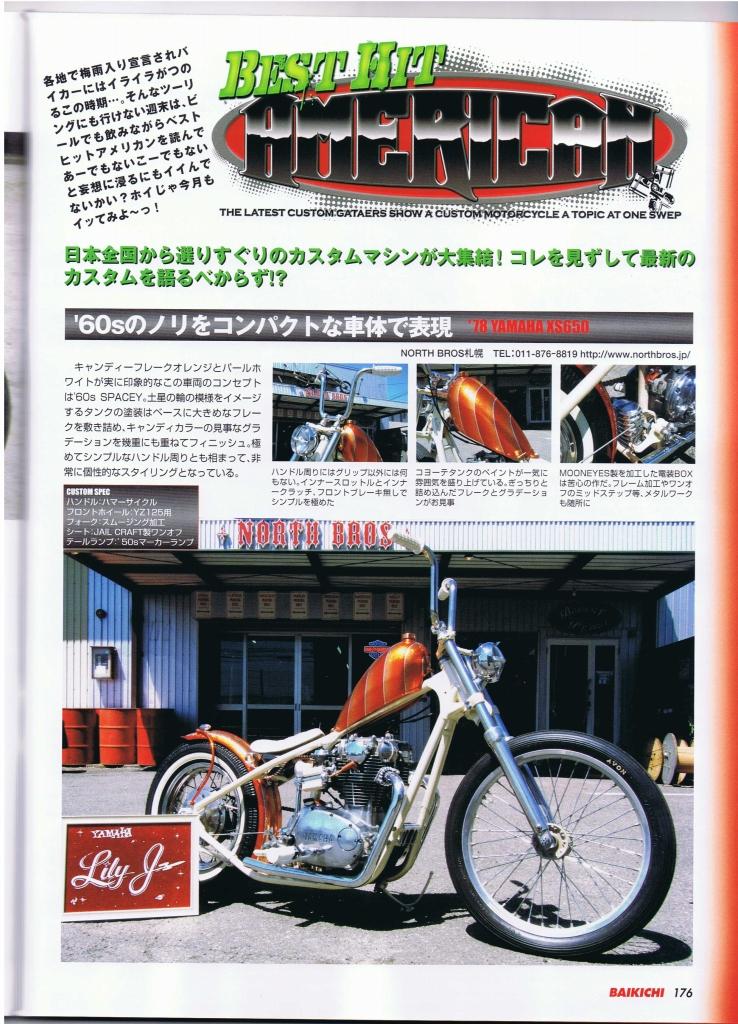 バイキチ Vol.28 2009年8月号