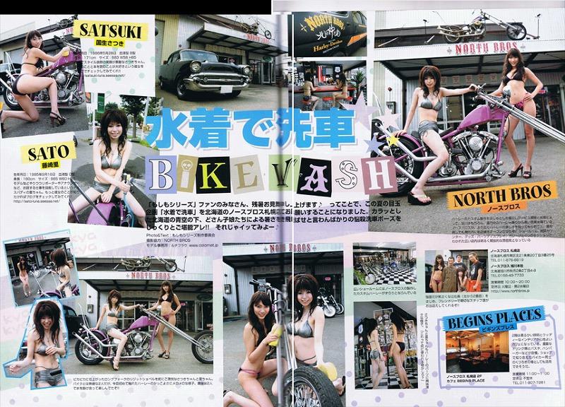 バイキチ VOL.23. 2008.10月号