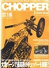 CHOPPER JOURNAL 2014年 Vol.16