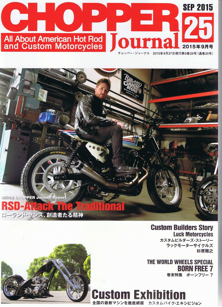 ChopperJournal. 2015 Vol25