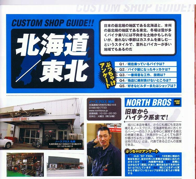 バイキチ Vol.33 2010年6月号