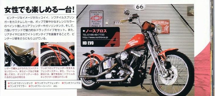 ダビキチ Vol.9 2009年7月号