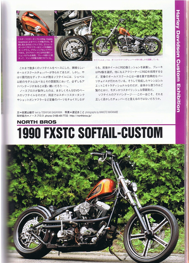 CHOPPER JOURNAL 2012年 Vol.07