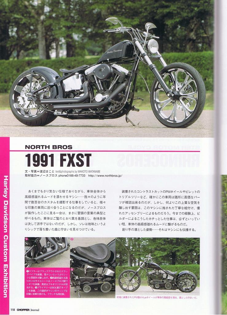 CHOPPER JOURNAL 2014年 vol.20