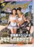 バイキチ Vol.24 2008年12月号