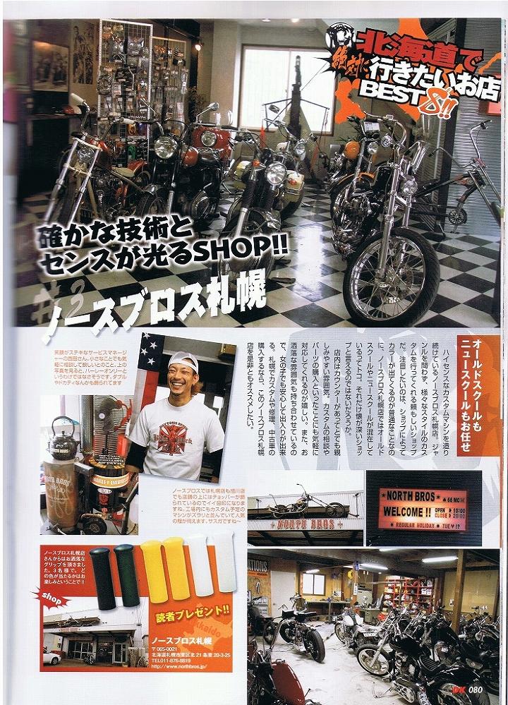 ダビキチ Vol.10 2009年9月号