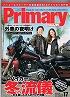 Primary 2014 Vol.17
