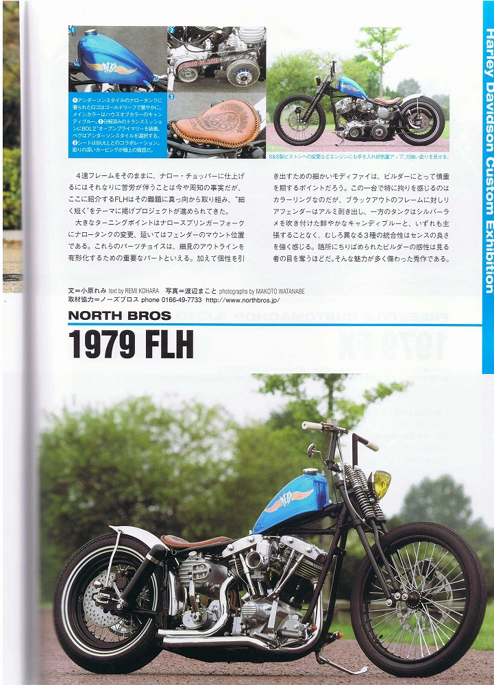 CHOPPER JOURNAL 2013年 Vol.10