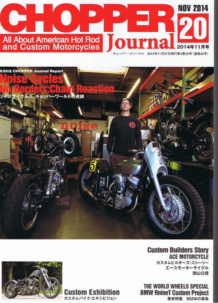 CHOPPER JOURNAL 2014年 vol.20