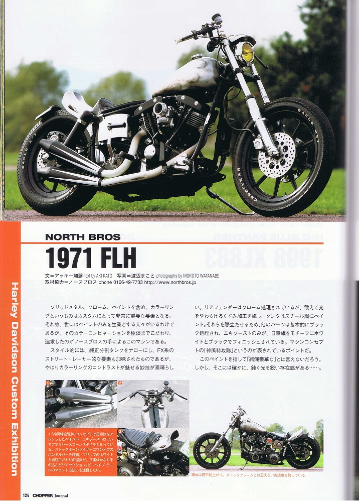 CHOPPER JOURNAL 2012年 Vol.06