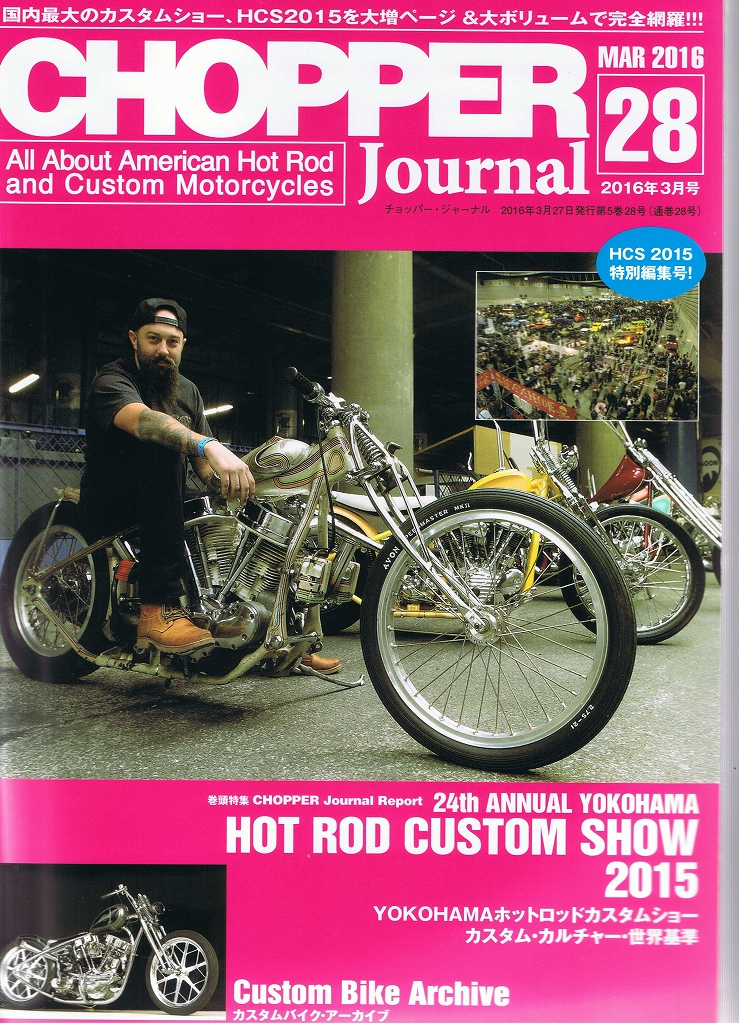 CHOPPER JOURNAL 2016年 vol.28