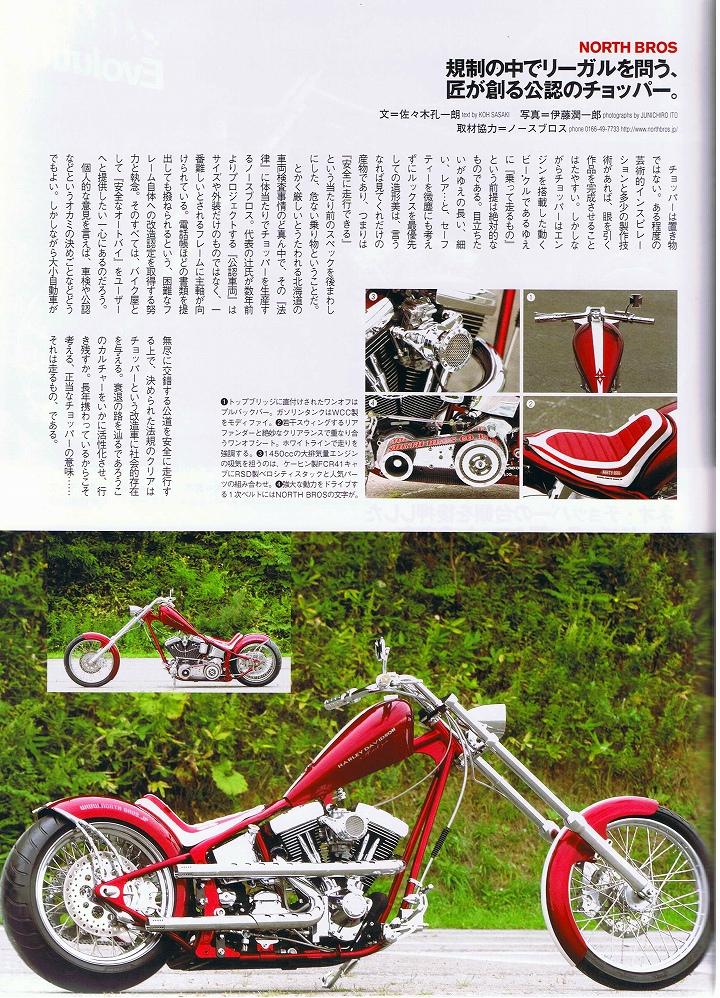 ハードコアチョッパー2010年11月issue47号