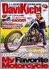 ダビキチ Vol.17 2010年11月号