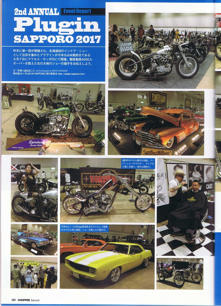 CHOPPER JOURNAL2017年 vol.36