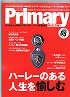 Primary 2012 Vol.05