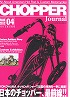 CHOPPER JOURNAL 2012年 Vol.04