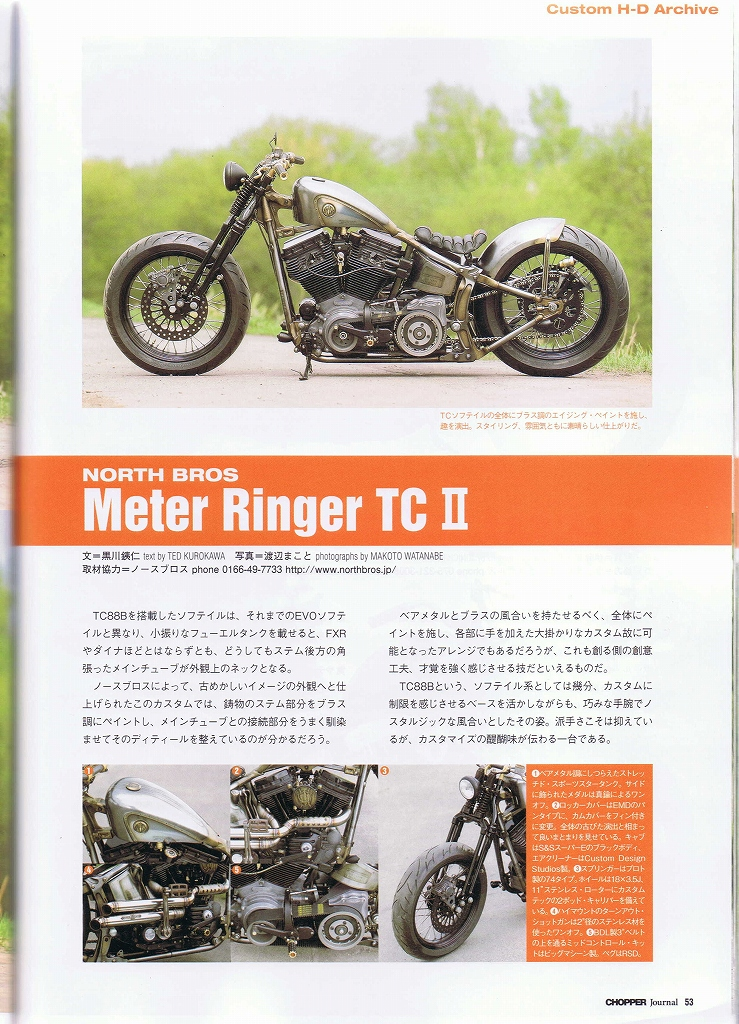 ChopperJournal. 2017 Vol37