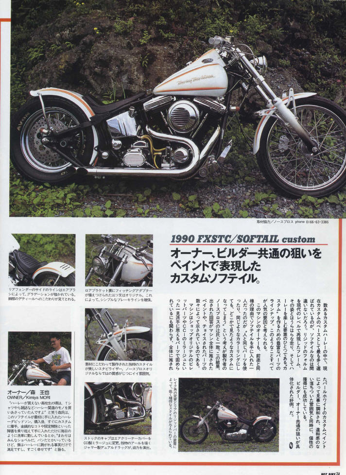 HOT BIKE JP Vol.21 1996.1月号