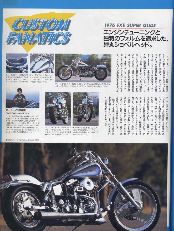 HOT BIKE JP Vol.15 1995.1月号