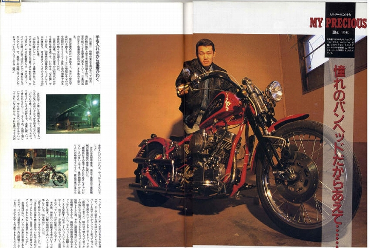 VIBES Vol.39  1997.5月号