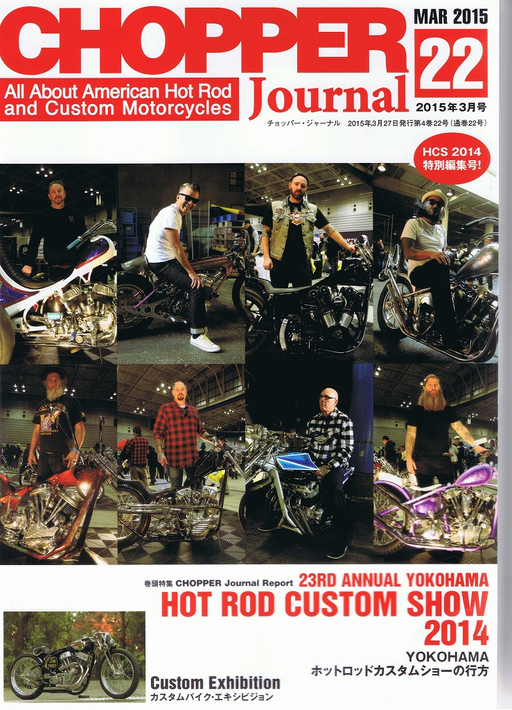 ChopperJournal. 2015 Vol.22
