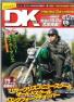 ダビキチ Vol.8 2009年5月号