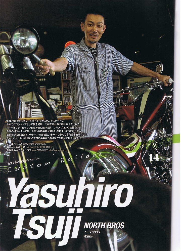 CHOPPER JOURNAL 2013年 Vol.14