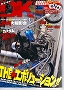 ダビキチ Vol.13 2010年3月号