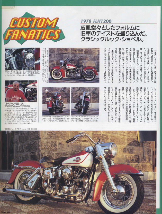 HOT BIKE JP Vol.16 1995.3月号