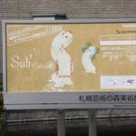 2011 Saoooro biennale 【2-1】