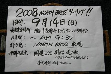 2008ノースブロスツーリング