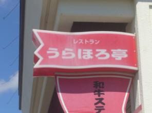 2005年オーナーツーリング 【4-2】